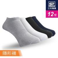 【Sun Flower三花】三花隱形襪.襪子(12雙組)