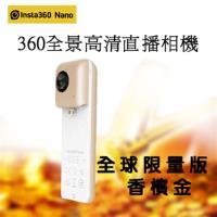 Insta 360° Nano 全景相機攝影機(公司貨) -限量金