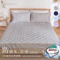 DUYAN竹漾- 3M高效防潑水透氣雙人床包式保潔墊- 多款任選