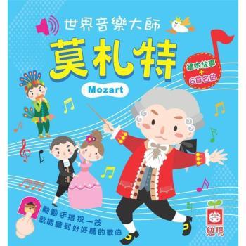 【幼福】世界音樂大師:莫札特【繪本故事+6首名曲】(有聲書)