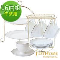 Just Home 安格斯高級骨瓷16件午茶組(6入咖啡杯+兩層蛋糕盤組)