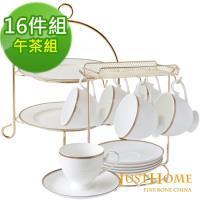 Just Home 卡洛琳高級骨瓷16件午茶組(6入咖啡杯+兩層蛋糕盤組)