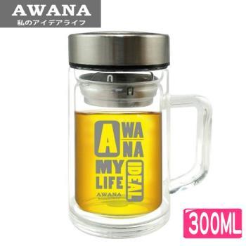 AWANA 濾網雙層玻璃杯(300ml)GL-300