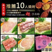 跳伯 中秋烤肉10入燒烤禮盒1盒〈10入/手提保溫袋〉