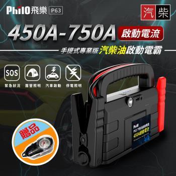 全新飛樂P63手提式專業版 (12V汽柴油啟動電霸)