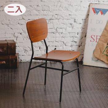 兩入一組 工業風復古微笑單人椅 餐椅-BF-4576D2