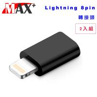 MAX+ 2入組支援充電傳輸Apple Lightning to Micro USB轉接頭(黑)