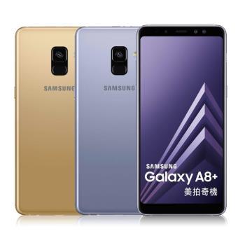 Samsung Galaxy A8+ A730 2018 6吋雙卡雙待八核機 6G/64G