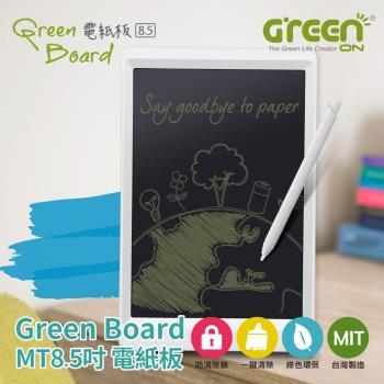 Green Board MT 8.5吋 電紙板 液晶手寫板 塗鴉板-冰川白
