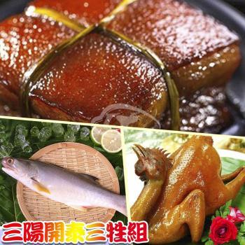 中元普渡拜拜【高興宴】三陽開泰三牲組(油雞+東坡肉+午仔魚)
