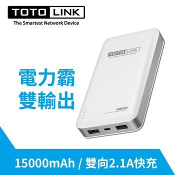 TOTOLINK TB15000  超大容量快充行動電源-15000mAh