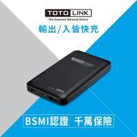 TOTOLINK TB10000B  10000mAh超薄快充行動電源-黑色