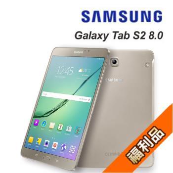 [福利品] Samsung Galaxy Tab S2 8吋 32G/WiFi版 平板電腦