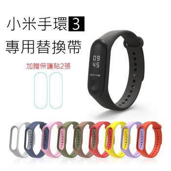 小米手環3代 炫彩替換腕帶(副廠) 加贈保護貼2張