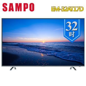 SAMPO聲寶32吋低藍光LED液晶顯示器+視訊盒EM-32AT17D
