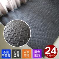 Abuns-鐵板紋黑色大巧拼-附收邊條-24片裝適用3坪(大地墊/工業風/地板裝修/裝飾)