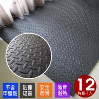 Abuns-鐵板紋黑色大巧拼-附收邊條-12片裝適用1.5坪(大地墊/工業風/地板裝修/裝飾)
