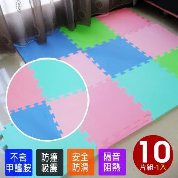 Abuns-馬卡龍玩色系地墊-附收邊條-10片裝適用0.3坪(遊戲墊/安全防護/爬行墊/巧拼)