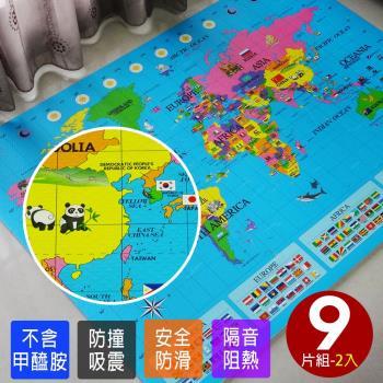 Abuns-環保世界地圖巧拼地墊-2入(遊戲墊/運動墊/寶寶爬行墊/安全墊)