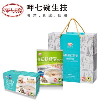 [呷七碗]有機彩虹藜麥-健康沖調禮盒