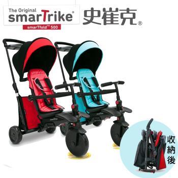 英國 smarTrike 史崔克  旅行者折疊觸控三輪車(2色可選) ST000060/ST000061