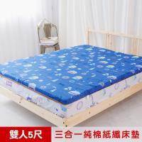 米夢家居-夢想家園-MIT冬夏兩用純棉+紙纖三合一高支撐記憶床墊-雙人5尺