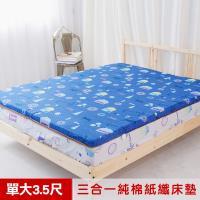 米夢家居-夢想家園-MIT冬夏兩用純棉+紙纖三合一高支撐記憶床墊-單加大3.5尺