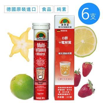【德國Sunlife】「B群+電解質」發泡錠(橘子葡萄柚口味) 6入