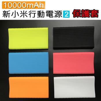 新小米行動電源2 10000mAh 行動電源 移動電源 專用矽膠套保護套 (副廠) 適用雙USB Ports輸出