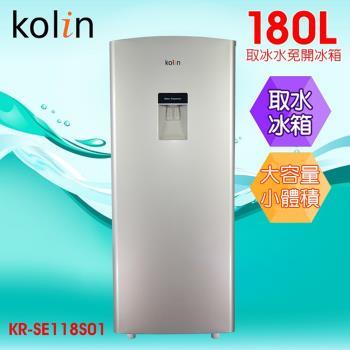 KOLIN歌林180L單門可外取冰水冰箱KR-SE118S01