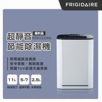 美國Frigidaire富及第 11L 超靜音節能除濕機 FDH-1111KA 福利品