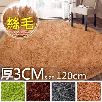 120cm絲毛圓形地毯
