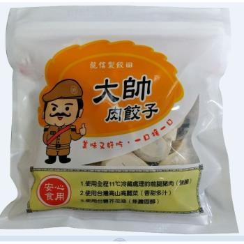 國宴主廚龍信食品 大帥肉餃子(餡餅)10顆5包+大帥肉餃子(招牌高麗菜)20顆1包