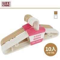 LIFECODE 牛仔褲專用衣架43cmX10入(白色/米色)