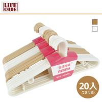 LIFECODE 牛仔褲專用衣架43cmX20入(白色/米色)