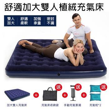 KISSDIAMOND 舒適加大雙人植絨充氣床(好收納/露營/戶外/旅遊/野餐/看護/居家/送充氣泵浦)