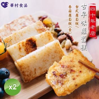 華村食品 古早味/椴木香菇素蘿蔔糕任選1000公克2條