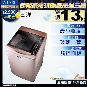 (登記送不鏽鋼雙耳鍋)SANLUX台灣三洋 13公斤變頻單槽洗衣機 SW-13DVG(玫瑰金)