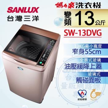 SANLUX台灣三洋 13公斤變頻單槽洗衣機 SW-13DVG(玫瑰金)