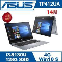 ASUS華碩 VivoBook Flip TP412UA  銀河藍 14吋輕薄翻轉觸控筆電   (TP412UA-0061B8130U)