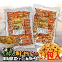 爆粒份子咖哩味-蠶豆.葵花瓜子(買一送一) 共10包