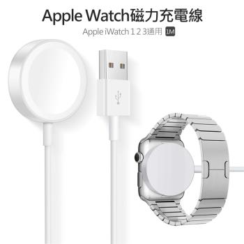 Apple Watch智能手錶磁吸充電線 1米 副廠 磁性充電連接線