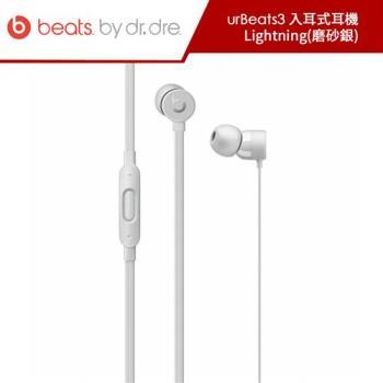 Beats urBeats3 入耳式耳機- Lightning