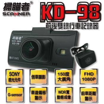 掃描者 KD-98 前後雙錄行車紀錄器(贈16G記憶卡)