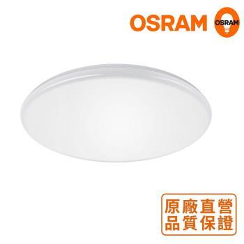 歐司朗OSRAM 新一代 LED 晶享 42W 吸頂燈