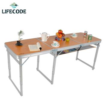 LIFECODE 竹紋加固鋁合金折疊桌/野餐桌-送桌下網(三段高度)180x60cm
