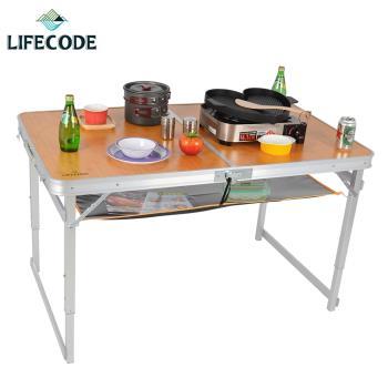 LIFECODE 竹紋加寬鋁合金折疊桌/野餐桌-送桌下網(三段高度) 120x70cm