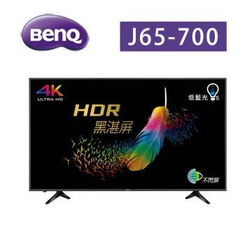 BenQ明基65吋 4K HDR連網智慧藍光顯示器+視訊盒J65-700-送基本安裝
