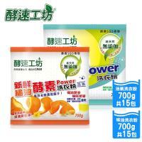 酵速工坊-橘油酵素洗衣粉(700g x15包)+活氧酵素洗衣粉(700g x15包)