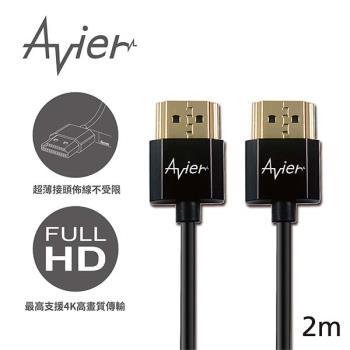【Avier】HDMI A-A傳輸線_1.4超薄極細版 (2M)